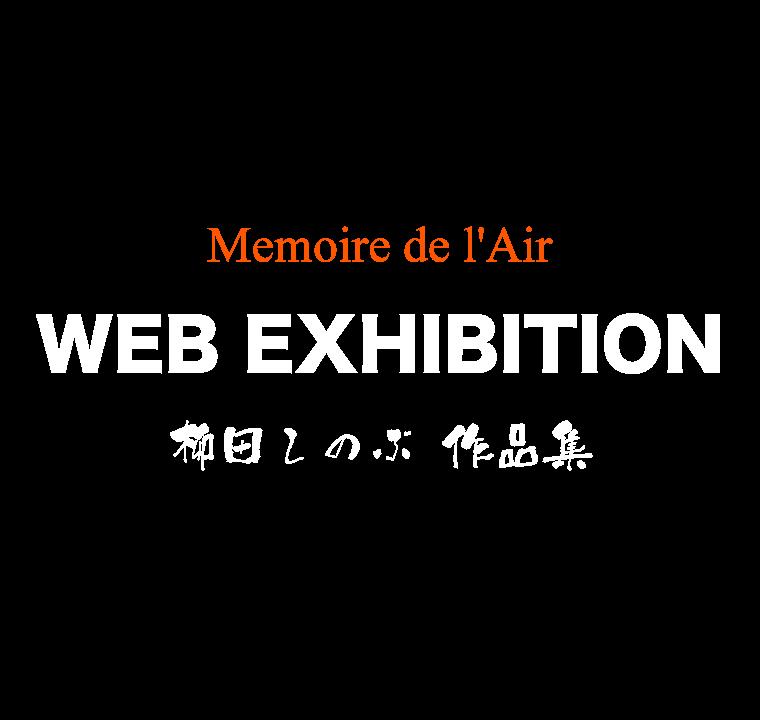 WEB EXHIBITION