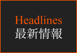 Headlines 最新情報