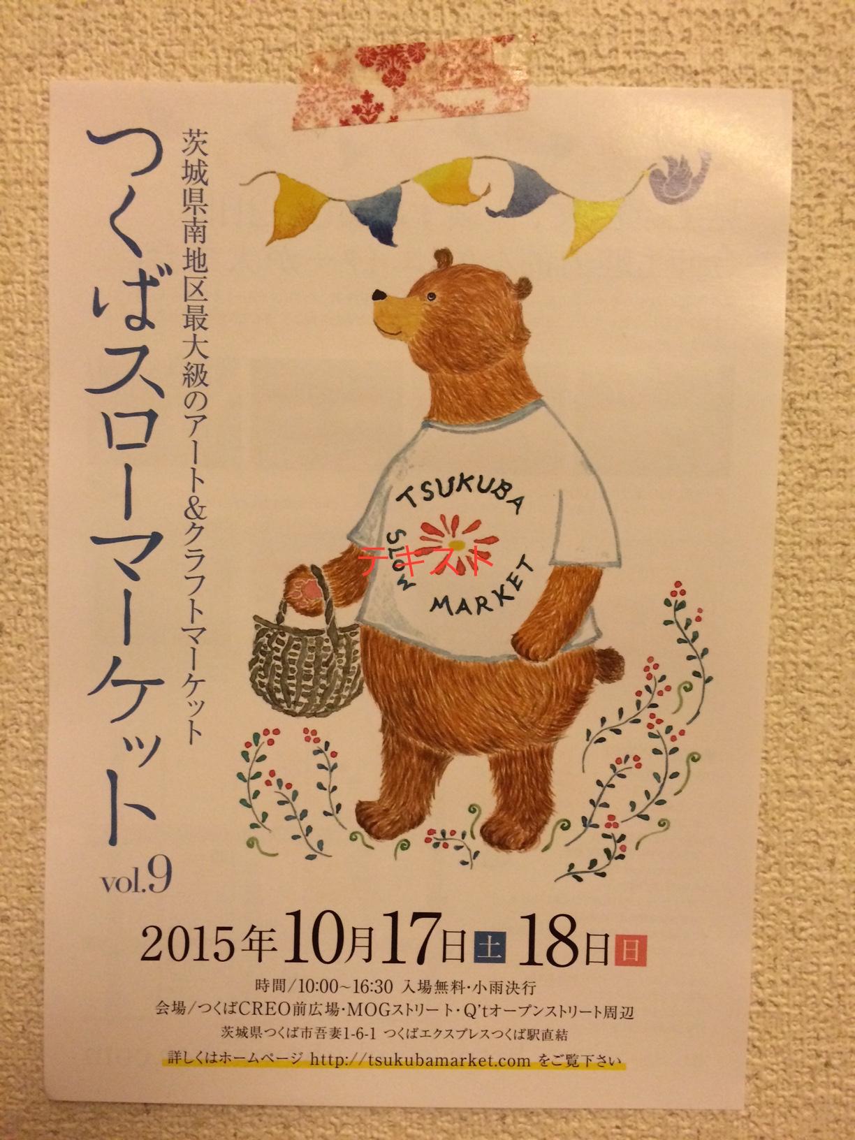 つくばスローマーケット2015